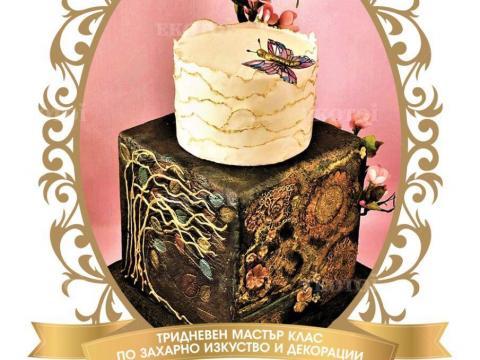 """Тридневен мастър клас за захарни декорации """"Съвременна празнична торта"""" с мобилни огради от EKOTOI"""
