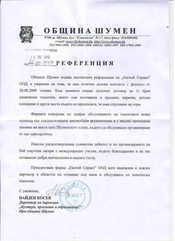 Референция-Община-Шумен